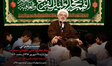 اطلاع رسانی جلسه سخنرانی استاد جاودان (حفظه الله)، چهارشنبه ۲9 شهریور ١٣۹۶