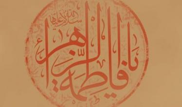 پوستر | بمناسبت شهادت حضرت صديقه طاهره (سلام الله عليها)